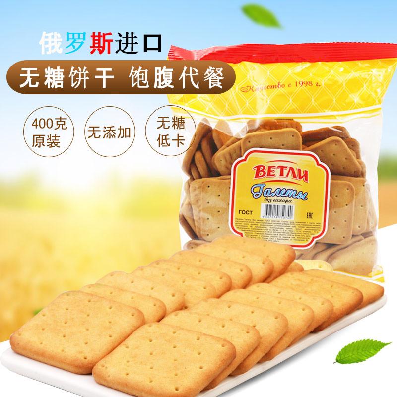 俄罗斯进口韦特力品牌无糖全麦饼干满11.80元可用1元优惠券
