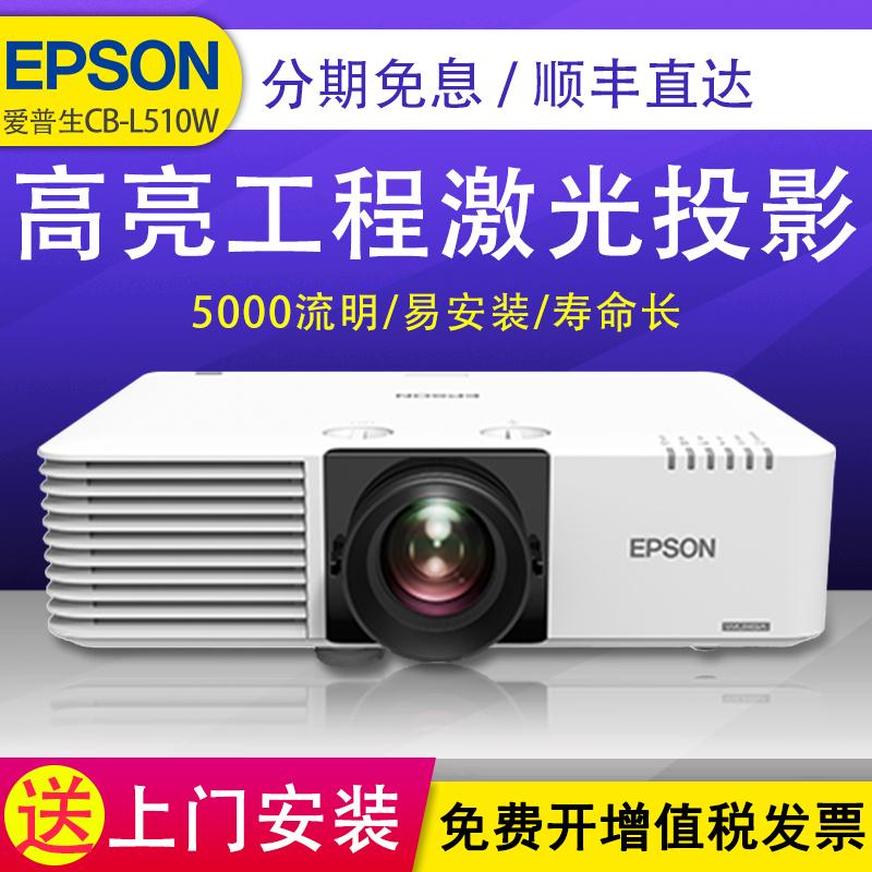 EPSON爱普生激光投影仪CB-L500W办公商务培训教育项目工程家用无线投影机券后32999.00元