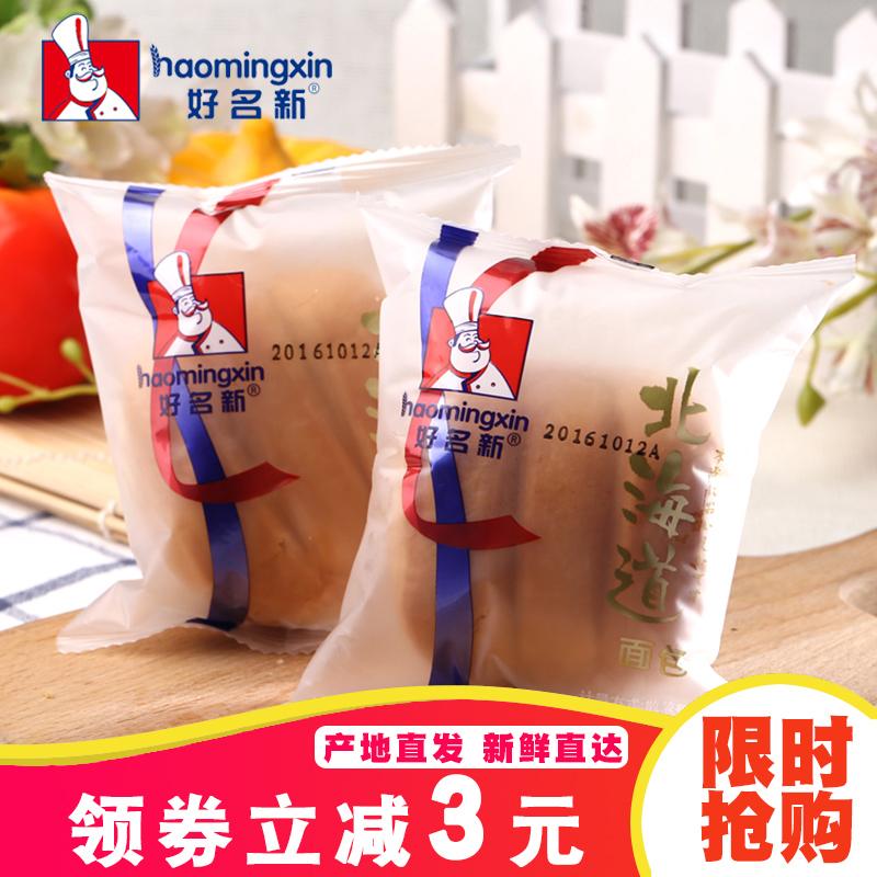 好名新北海道面包小白营养夹心早点早餐零食蛋糕点心整箱4斤包邮