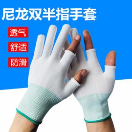 薄款双半指耐磨工作布防滑工业涂指尼龙男女干活透气修车劳保手套