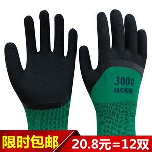 正品包邮12双发泡王耐磨防护王手套