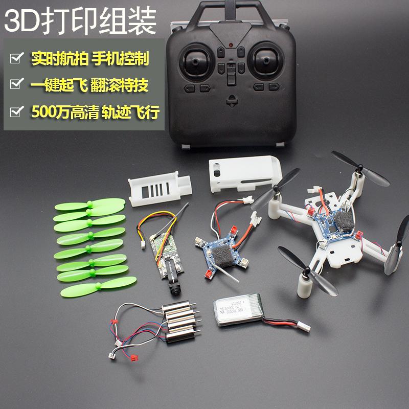 [新又多 创意品电动,亚博备用网址飞机]无人机组装 diy无人机diy飞行器月销量15件仅售92.9元