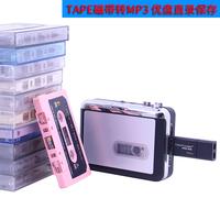 高保真USB优盘直录保存卡带机随身听立体声TAPE磁带转MP3 直插U盘