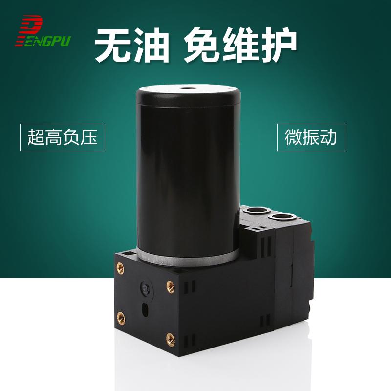 微型真空泵12v负压泵小型抽气泵气体采集泵隔膜泵迷你电动24v蓬普