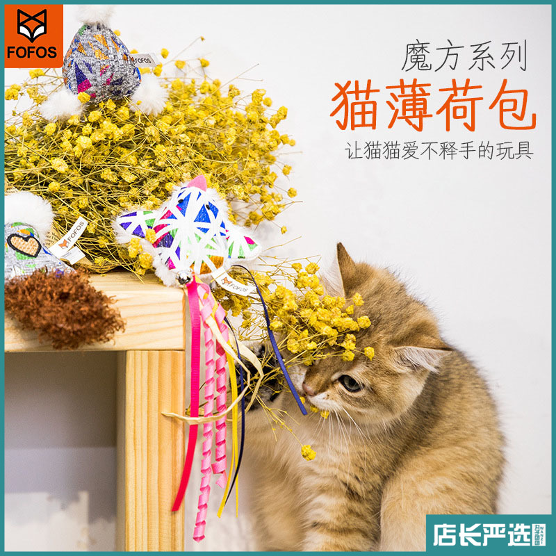 FOS two fox Rubiks cube series cat Mint bag cat plush toy tease cat grind claw gnaw cat toy