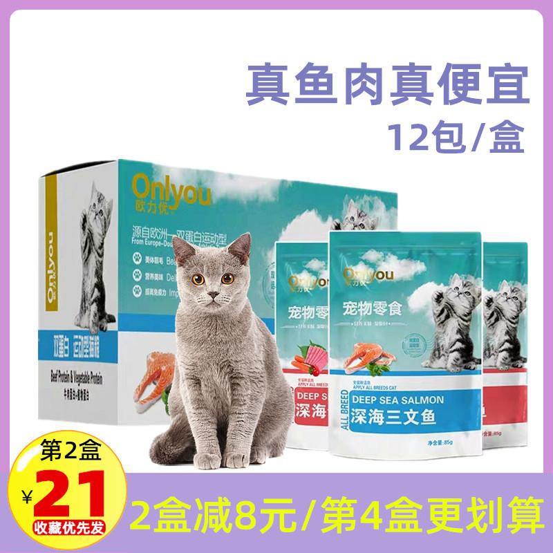 欧力優猫缶詰猫の間食ペット猫の美味しい肉の粒は、幼い猫の缶詰の猫の濡れた食糧袋に入っています。