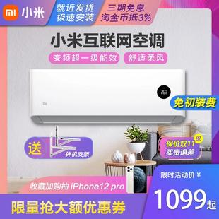 智能空调 3匹P家用客厅挂机柜机立式 1.5 小米超一级能效变频大1