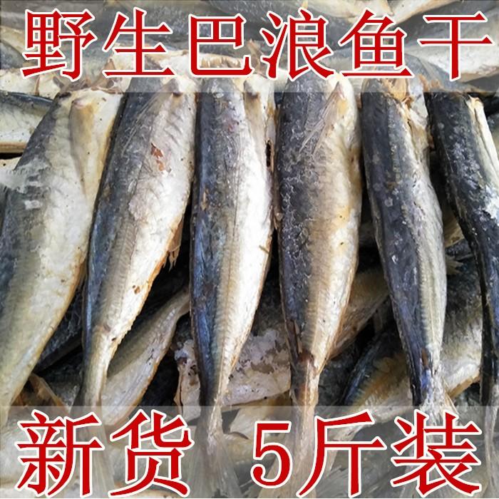 咸鱼干小鱼干特产巴浪鱼干新鲜海鱼福建野生海鲜咸鱼干货2500g
