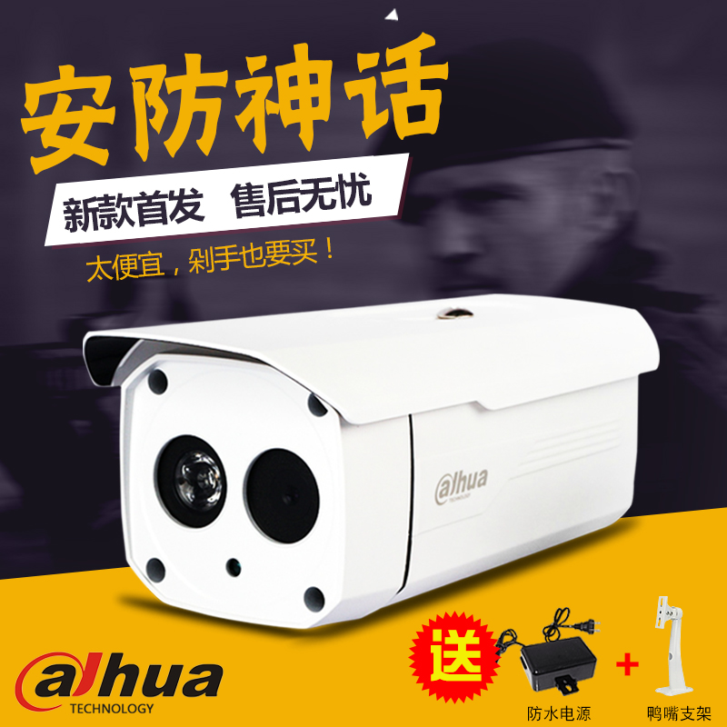 大华100万像素单灯红外监控摄像机 DH-HAC-HFW1020B 同轴高清720P