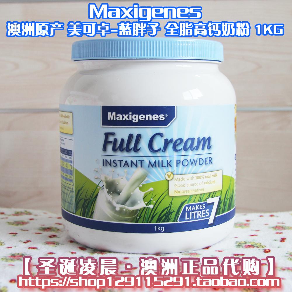 澳洲Maxigenes 美可卓进口蓝胖子青少年成人全脂高钙牛奶粉1kg