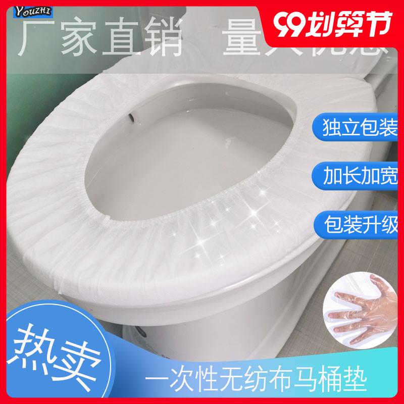 100片一次性马桶垫旅游酒店居家防水马桶套坐垫纸厕所坐便器坐便