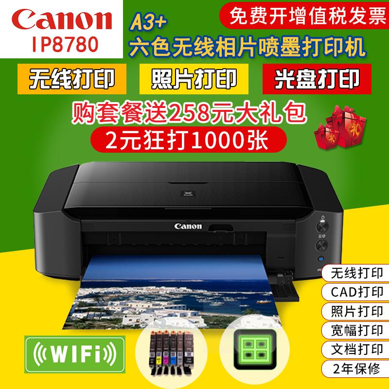 佳能ip8780专业级6色A3+幅面喷墨打印机手机无线wifi高速连供彩色黑白文档相片光盘封面照片打印机CAD打印机