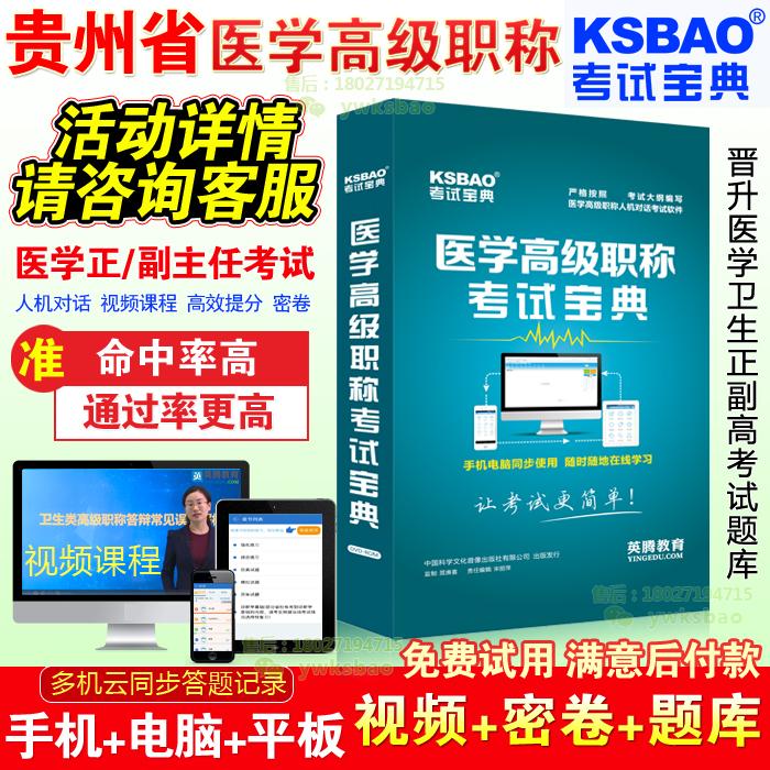 贵州省2020医学高级职称心血管内科 外科护理 神经内外科考试宝典