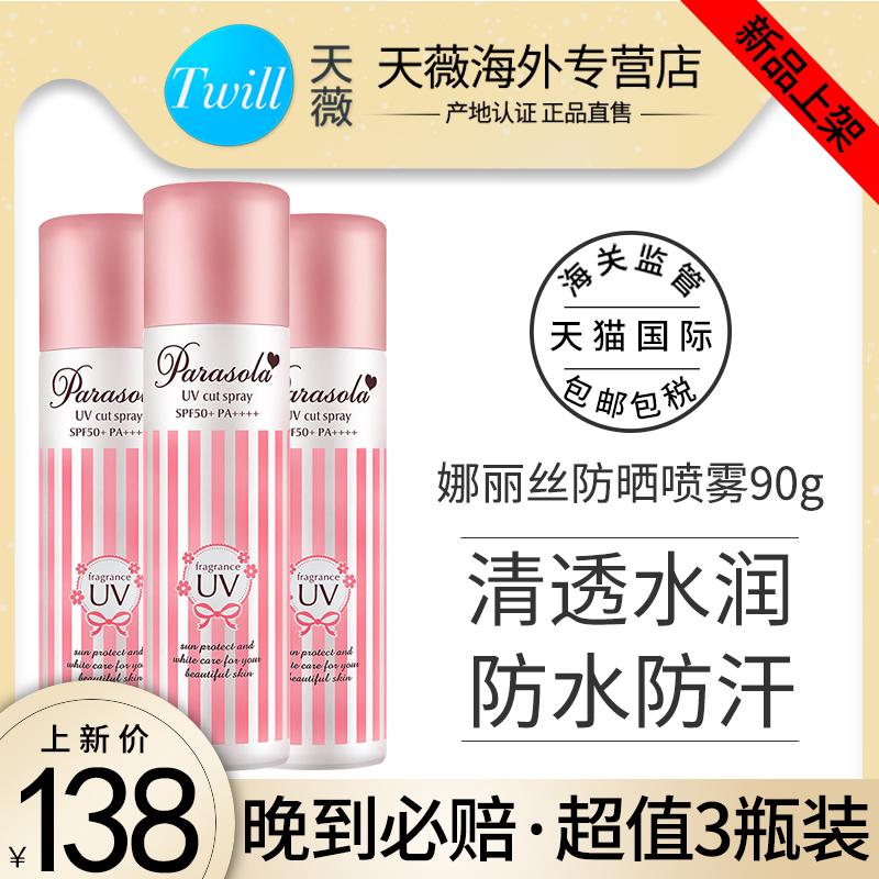 【3瓶】日本naris娜丽丝防晒喷雾女学生无色透明清爽娜扎李现同款11月18日最新优惠