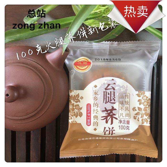75.00元包邮10个包邮云腿月饼宣威总站火腿荞饼