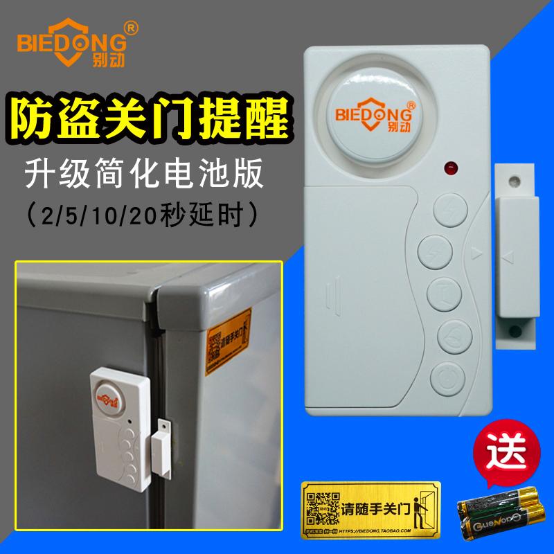 别动门磁防盗报警器老人延时未关门提醒器开门冰箱家用铃玻璃门窗