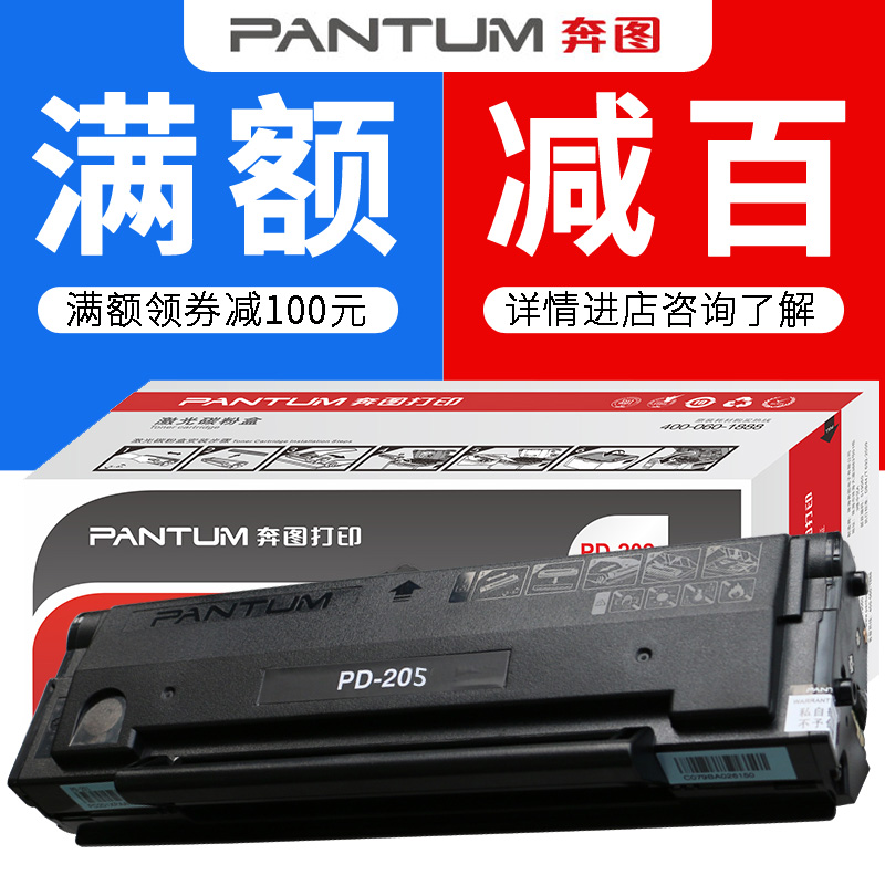 pantum奔图PD-205原装硒鼓 P2505N墨盒 M6505N M6555 M6555N M6605打印机碳粉盒 奔图P2505硒鼓 M6505硒鼓