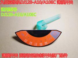 九阳豆浆机DJ12B-A10/A10EC 薄膜开关 面板按键控制开关原厂配件