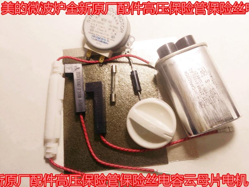 包邮美的微波炉维修5kv700ma保险管