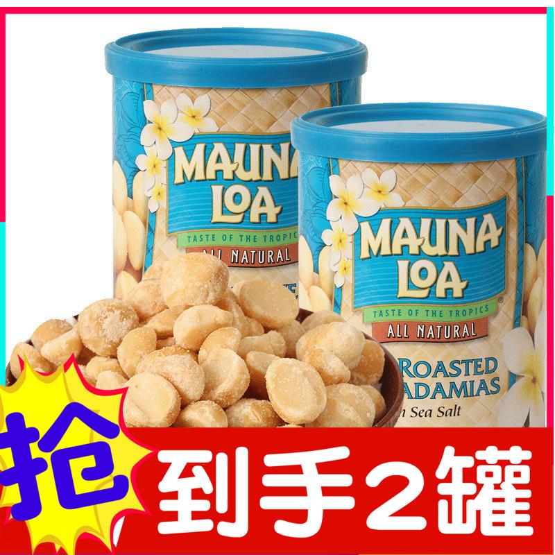 2罐】莫纳罗mauna loa美国进口夏威夷果仁坚果罐装127g多口味精选