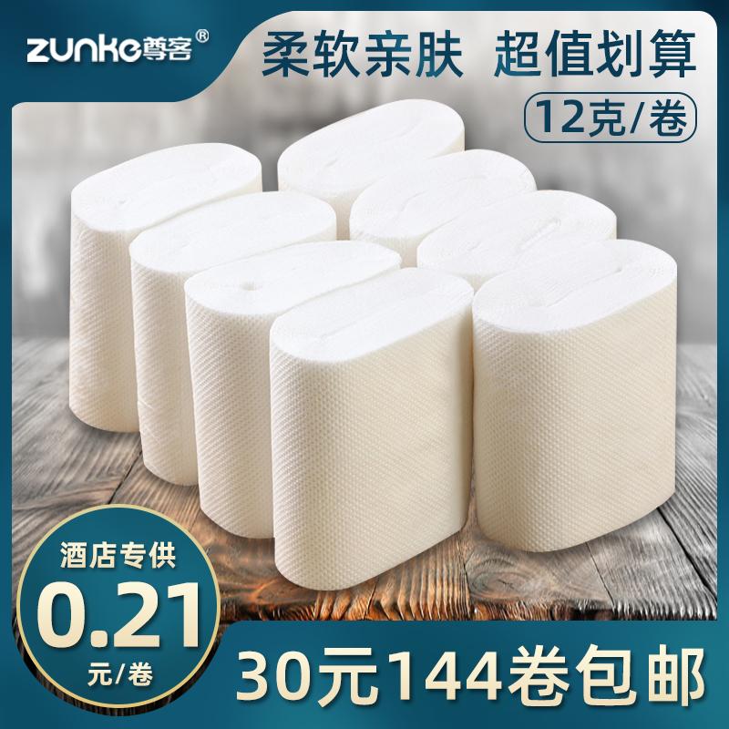 【30元144卷包邮】宾馆专用小卷纸 酒店用品 一次性纸巾卫生用纸