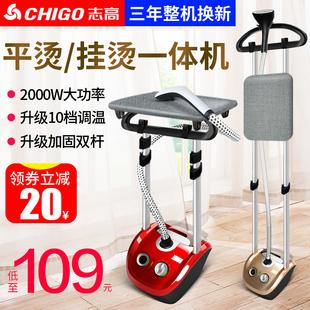 志高2000W蒸汽挂烫机家用小型迷你手持挂立式 电熨斗衣服双杆正品