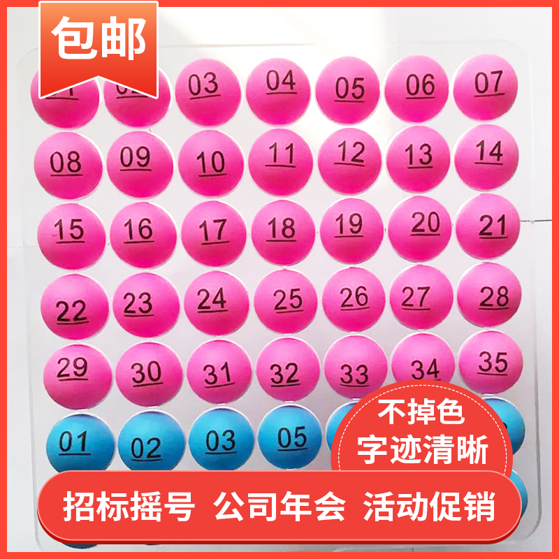 Lucky draw table tennis package open-ended ball touch lucky draw number ball number ball lucky draw props lottery ball