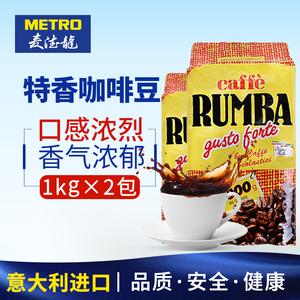 领5元券购买麦德龙意大利原装进口rumba咖啡豆