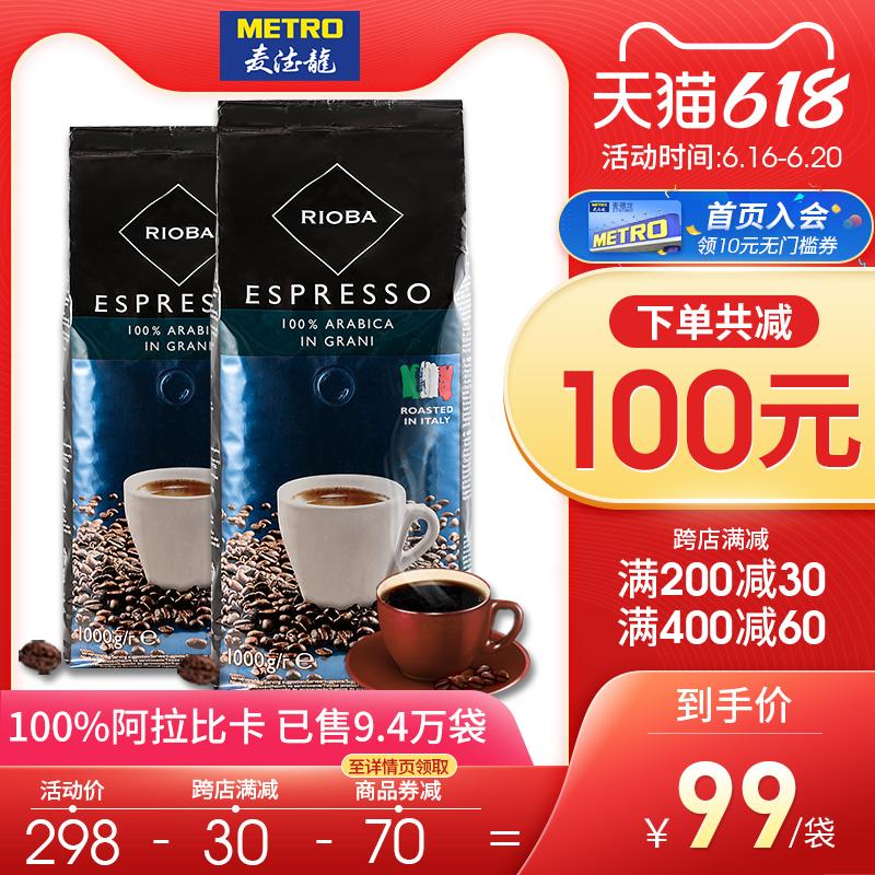 麦德龙意大利进口RIOBA瑞吧阿拉比卡铂金装咖啡豆1kg*2袋新鲜烘焙