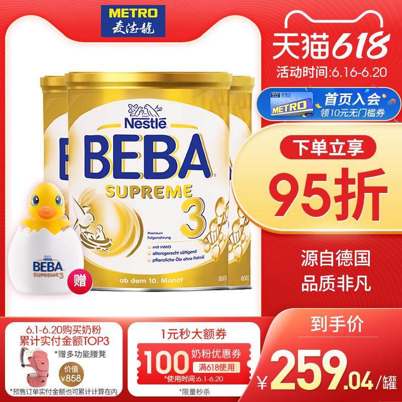 麦德龙 德国进口 雀巢BEBA至尊版 两种HMO超高端婴幼儿奶粉3段*3