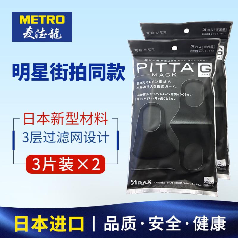 麦德龙 日本 PITTA MASK口罩灰色3片装*2防尘花粉防雾明星同款