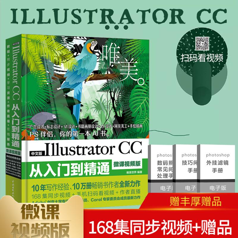 新书现货 ai教程书Illustrator CC从入门到精通ai视频教程 全彩版ai平面设计书籍ai书籍 Ai完全自学教程Adobe Ai软件教程书PS书籍