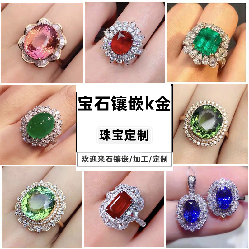Jewelry and gem inlay processing custom Ring 18K ring holder red and blue treasure emerald tourmaline pearl empty holder pomegranate