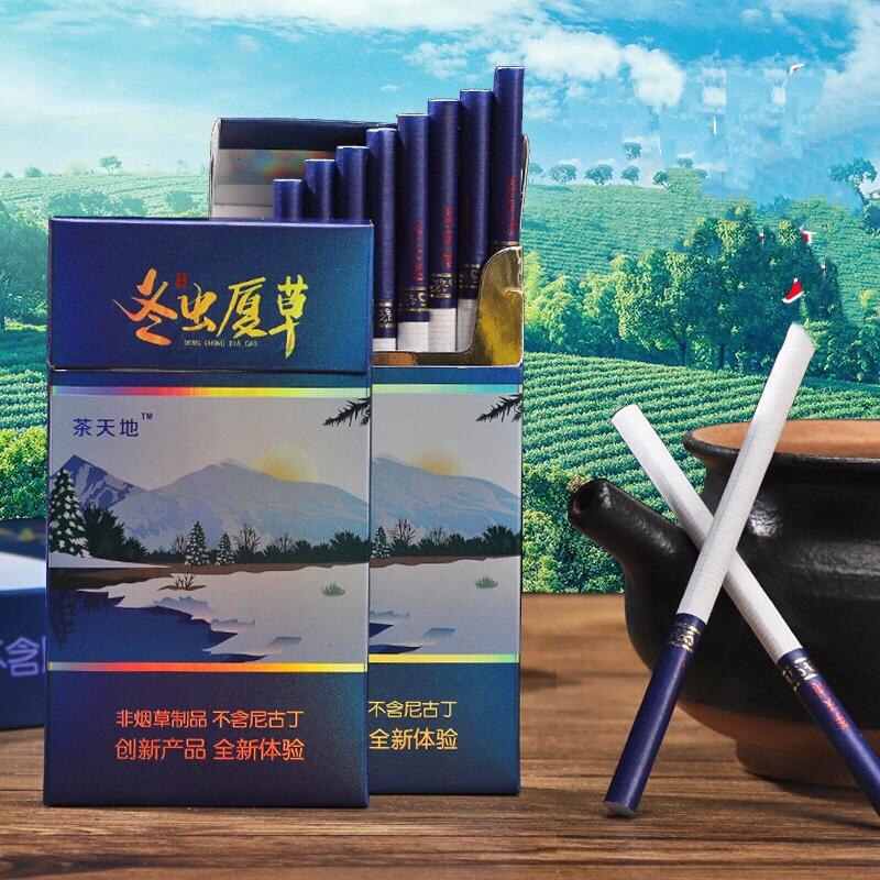 茶烟细支一条茶天地冬虫夏草黄金芽烟草专卖香烟茶叶烟正品薄荷味