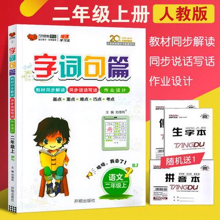 2019秋新版字词句篇小学语文辅导书