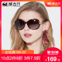 Wiggur sunglasses Korean version mothers'glasses 9021