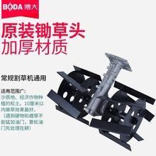 Mower fittings small looser turning soil micro-tillage rotary blade head weeder head looser wheel weeding wheel