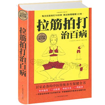 【锁线精装版】拉筋拍打治百病 一学就会的经络穴位对症疗法中医传统养生保健全书 中老年人健身养生锻炼身体的长寿保健方法书籍