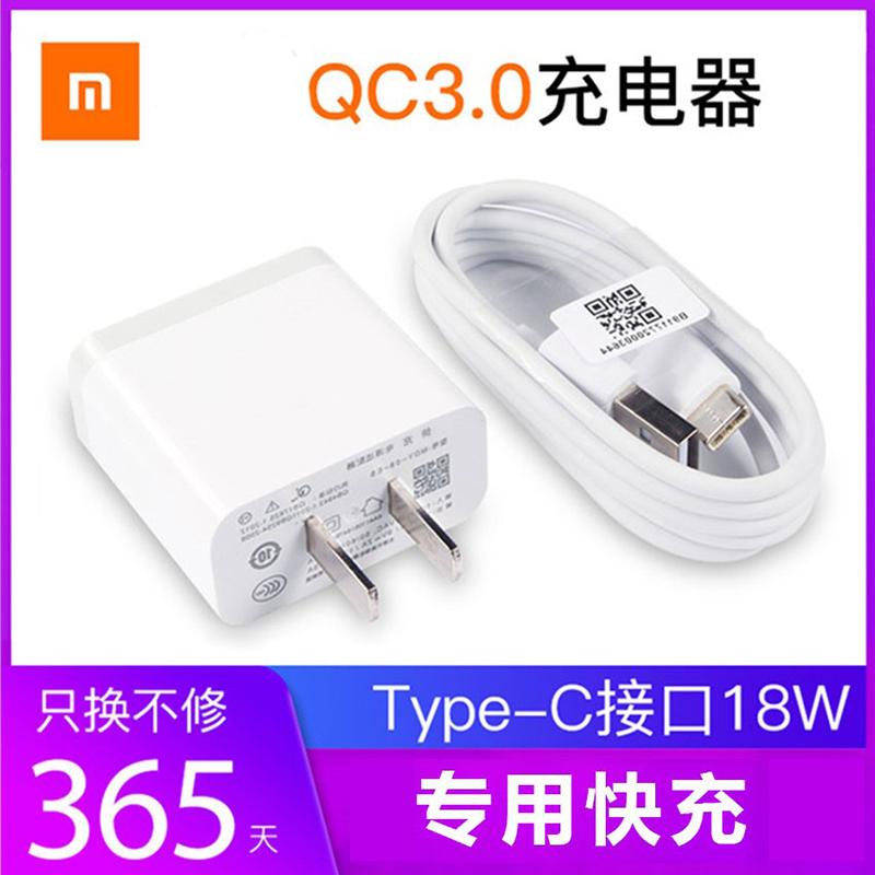 适用小米6充电器6X max2 note3 mix2s 8 se数据线QC3.0快充头