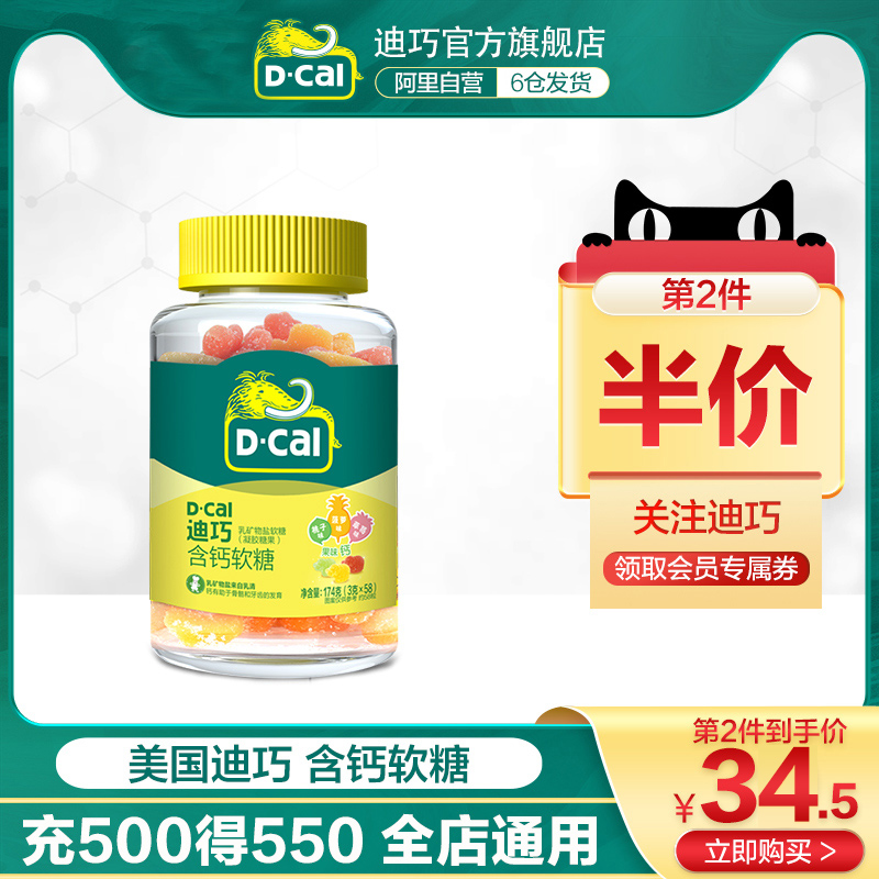 The second half price Diqiao calcium soft candy childrens calcium childrens milk calcium candy VC tablets vitamin C vitamin C fruit candy