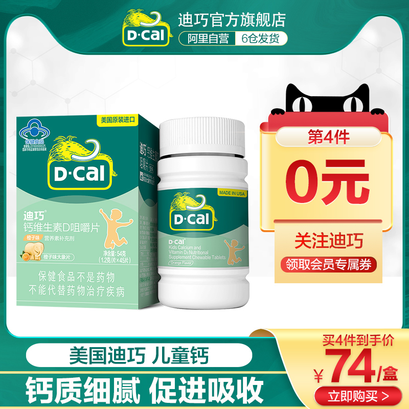 Diqiao childrens vitamin D calcium chewable tablets
