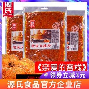 源氏热卖老式200g大怀旧湖南辣片