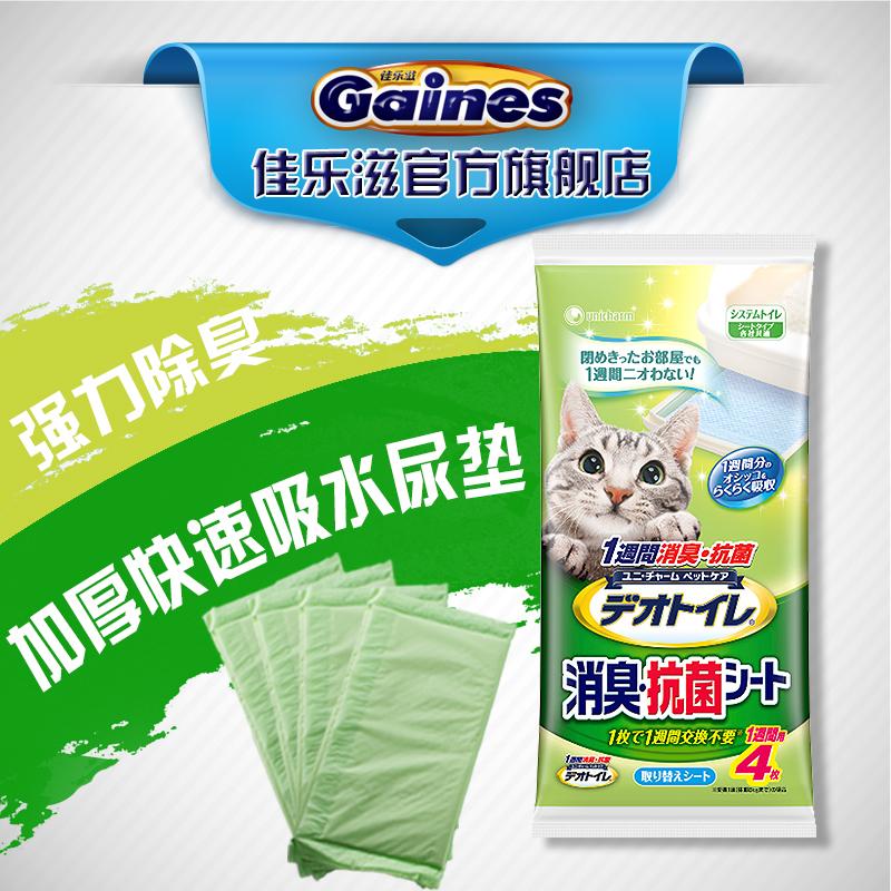 佳樂滋貓尿片超強吸水除臭抗菌加厚大號貓尿墊寵物貓廁所 包郵
