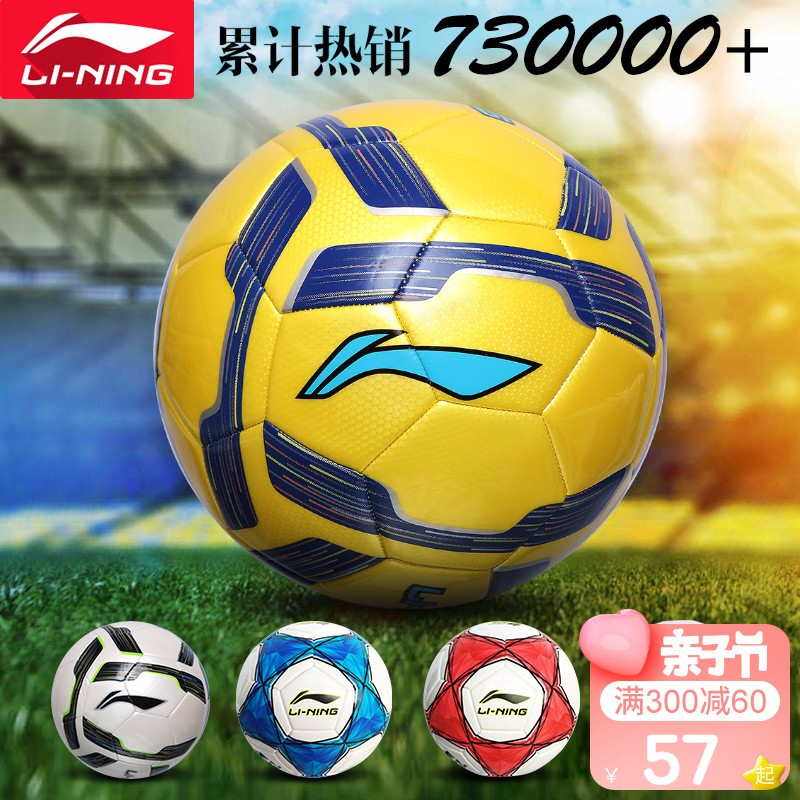 Li Ning football No.5 ball No.4 No.5 No.3 childrens kindergarten special authentic adult training competition