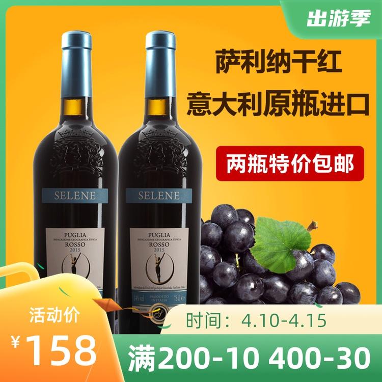 意大利原瓶进口葡萄酒萨利纳干红红酒2瓶装特价红酒