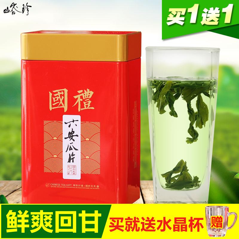 买一送一六安瓜片2018新茶春茶250g罐装手工散装一级高山特产茶