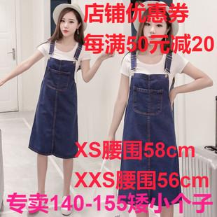 新款加小碼XXS加小號150cm夏裝女裝矮個子牛仔揹帶裙a字中長裙潮