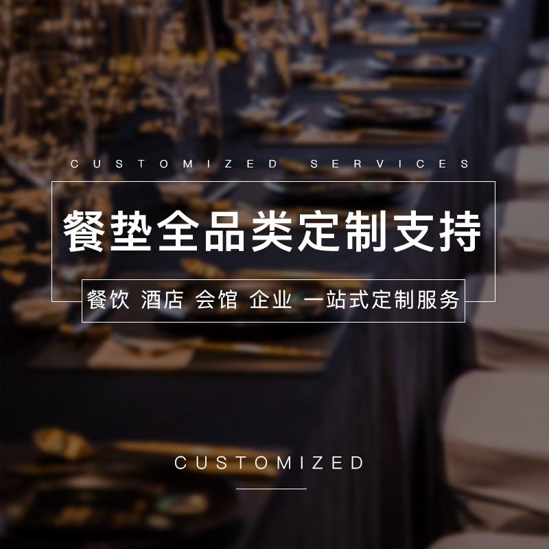 定制餐垫logo 酒店餐厅会馆企业个性化桌垫 圆形扇形高档皮革餐垫