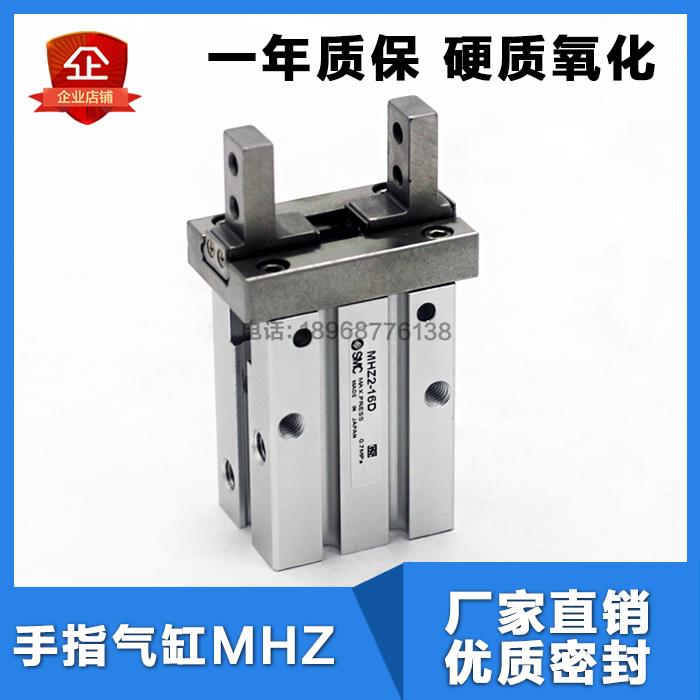 SMC气动手指气缸MHZL2 MHZJ2 MHZ2-6D 10D 16D 20D 25D 32D 40DN
