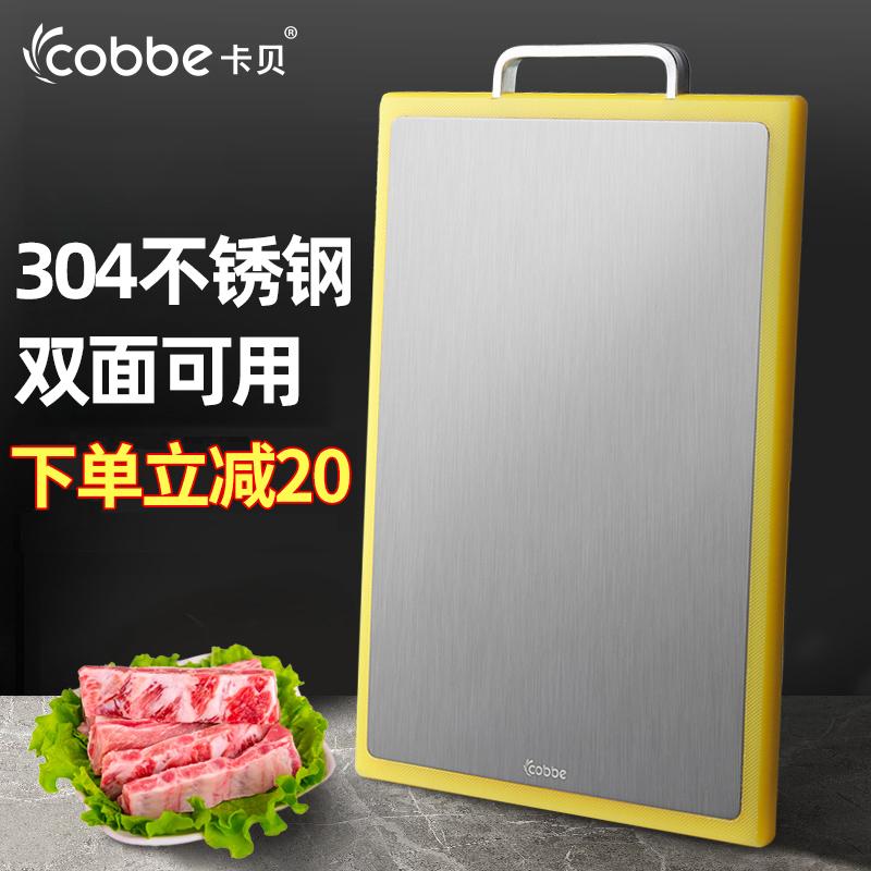 满176.00元可用88元优惠券德国304不锈钢厨房家用抗菌切菜板